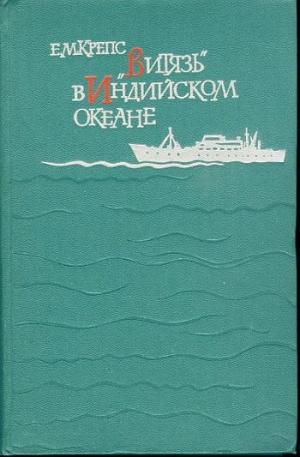 Крепс Евгений - «Витязь» в Индийском океане