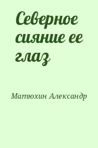 Матюхин Александр - Северное сияние ее глаз