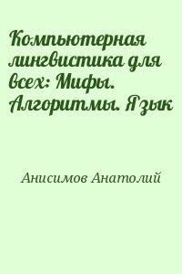 Анисимов Анатолий - Компьютерная лингвистика для всех: Мифы. Алгоритмы. Язык
