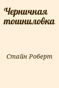 Стайн Роберт - Черничная тошниловка