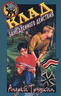 Трушкин Андрей - Клад замедленного действия