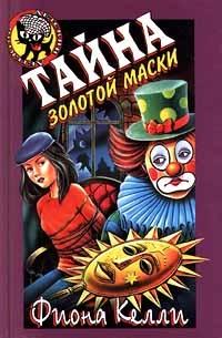 Келли Фиона - Тайна золотой маски