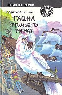 Яцкевич Владимир - Тайна птичьего рынка