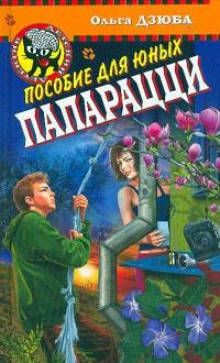 Дзюба Ольга - Пособие для юных папарацци