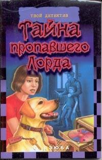 Дзюба Ольга - Тайна пропавшего Лорда