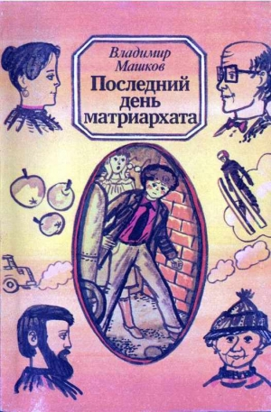 Машков Владимир - Последний день матриархата