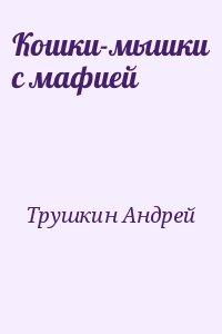 Трушкин Андрей - Кошки-мышки с мафией