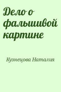 Кузнецова Наталия - Дело о фальшивой картине