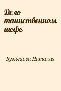 Кузнецова Наталия - Дело таинственном шефе