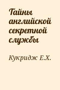 Кукридж Е.Х. - Тайны английской секретной службы