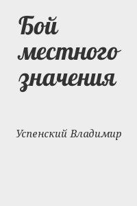 Успенский Владимир - Бой местного значения