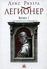 Ривера Луис - Легионер. Книга 1