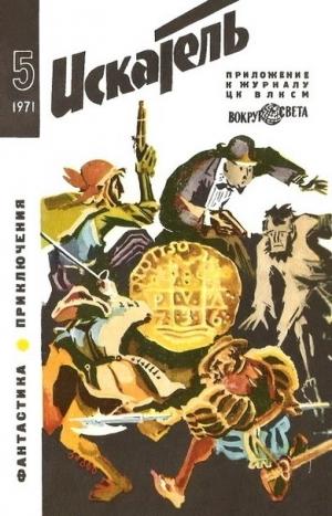 Голубев Глеб, Куваев Олег, Райнов Богомил - Искатель. 1971. Выпуск №5
