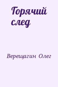 Верещагин Олег - Горячий след