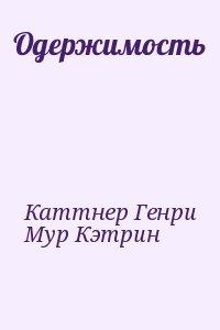 Каттнер Генри, Мур Кэтрин - Одержимость
