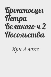 Кун Алекс - Броненосцы Петра Великого ч 2 Посольства