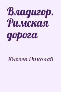 Князев Николай - Владигор. Римская дорога