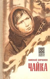Бирюков Николай - Чайка