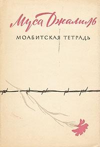 Джалиль Муса - Моабитская тетрадь