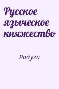 Радуга - Русское языческое княжество