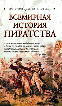 Благовещенский Глеб - Всемирная история пиратства