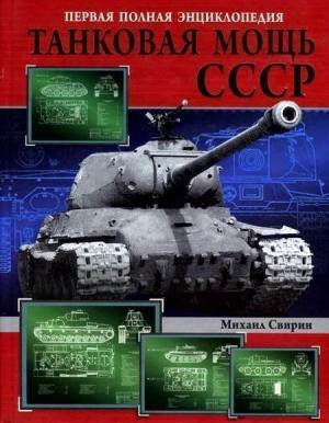 Свирин Михаил - Танковая мощь СССР. Часть 2. В тяжкую пору