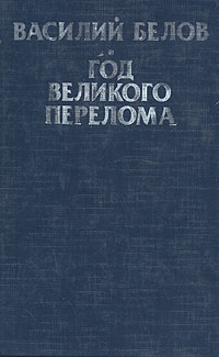 Белов Василий - Год великого перелома