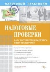 Семенихин Виталий - Налоговые проверки. Как с достоинством выдержать визит инспекторов