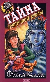 Келли Фиона - Тайна тряпичной куклы