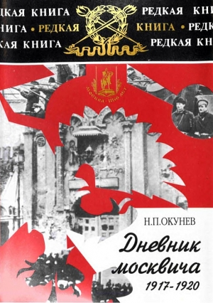 Окунев Никита - Дневник москвича. Том 1. 1917-1920