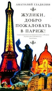 Гладилин Анатолий - Жулики, добро пожаловать в Париж