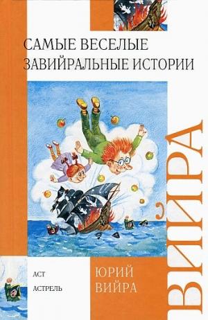 Вийра Юрий - Самые веселые завийральные истории