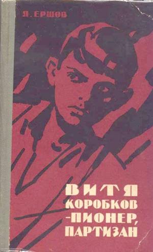 Ершов Яков - Витя Коробков - пионер, партизан