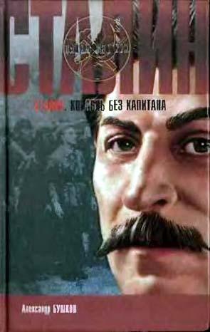 Бушков Александр - Сталин. Корабль без капитана