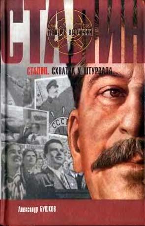 Бушков Александр - Сталин. Схватка у штурвала
