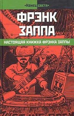 Заппа Фрэнк - Настоящая книжка Фрэнка Заппы