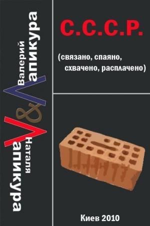 Лапикура Валерий, Лапикура Наталья - С. С. С. Р. (связано, спаено, схвачено, расплачено)