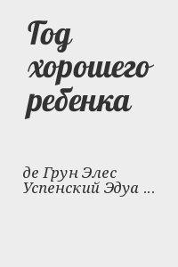 де Грун Элес, Успенский Эдуард - Год хорошего ребенка