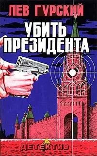 Гурский Лев - Убить президента