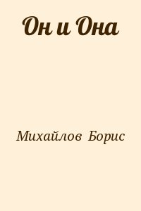 Михайлов  Борис - Он и Она