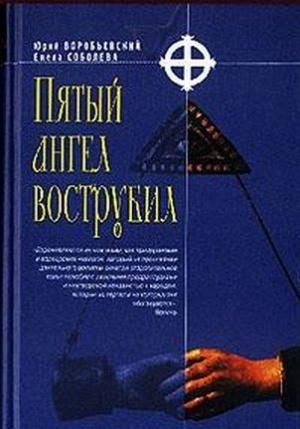 Воробьевский Юрий, Соболева Елена - Пятый ангел вострубил