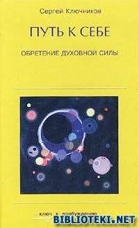 Ключников Сергей - Путь к себе, обретение духовной силы