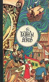 Шахмагонов Федор - Кого же предал рязанский князь Олег?