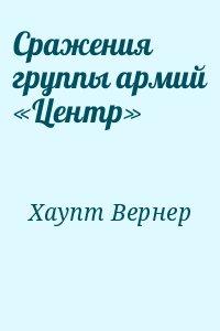 Хаупт Вернер - Сражения группы армий «Центр»
