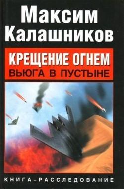 Калашников Максим - Крещение огнем. Вьюга в пустыне