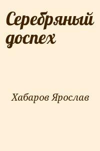 Хабаров Ярослав - Серебряный доспех