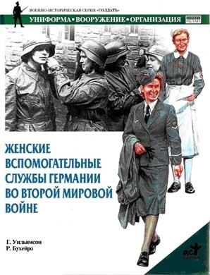 Уильямсон Гордон - Женские вспомогательные службы Германии во Второй мировой войне