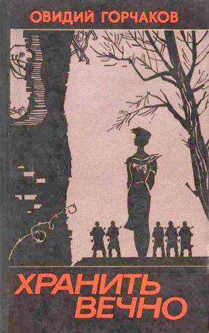 Горчаков Овидий - «Та геройская быль не забыта, жива...»