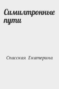 Спасская  Екатерина - Симилтронные пути