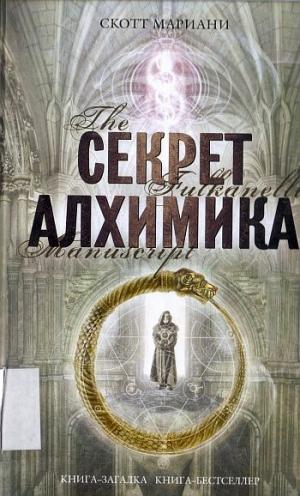 Мариани Скотт - Секрет алхимика